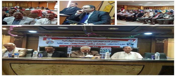 Honoring of Prof. Mohammed Zaki El-Sedemy by the department of Geography