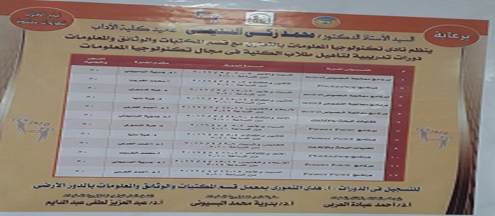 Training course organized by the IT Club, Faculty of Arts in cooperation with the department of libraries and information for the students of the Faculty