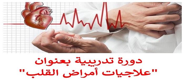 دورة علاجيات أمراض القلب بصيدلة طنطا
