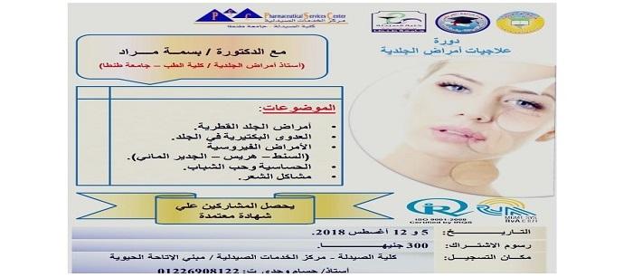دورة علاجيات أمراض الجلدية بصيدلة طنطا