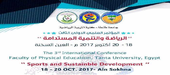 المؤتمر العلمى الدولي الثالث بكلية التربية الرياضية جامعة طنطا