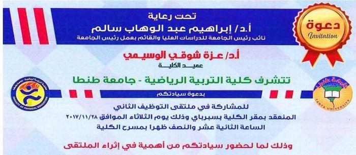 ملتقي التوظيف الثاني يوم الثلاثاء الموافق 28 /11/ 2017 بكلية التربية الرياضية