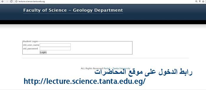 موقع المحاضرات الدراسية لجميع طلاب علوم طنطا